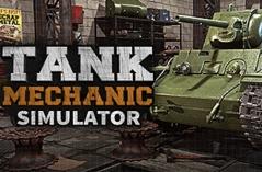 坦克维修模拟器·游戏合集