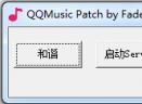 QQ音乐无版权音乐和谐补丁V1.0 最新版