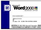 word2000官方免�M版