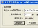 火车票信息监控V0.1 绿色免费版
