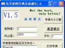 乐天密码字典生成器V1.5 绿色免费版