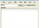 维比网网站搜索器V2.0 绿色免费版