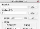 万能TXT文本分割器V1.0 绿色版