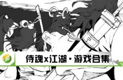 侍魂x江湖·游戏合集