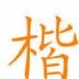 楷体gb2312字体电脑版