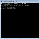 cmd.exe下载_cmd程序下载