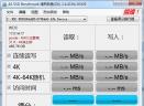 固态硬盘性能测试(AS SSD Benchmark)V1.8.5636.36856 中文绿色版