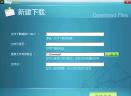 fs2you下载器V2.4.0.1 绿色版