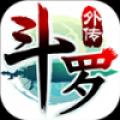 斗罗大陆神界传说 V2.0.2 全民助手版