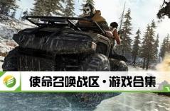 使命召唤战区·游戏合集