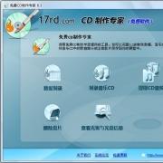 CD制作专家 V6.3 官方安装版