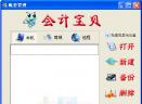 会计宝贝(通用财务软件全新版)V1.0.64 官方绿色版
