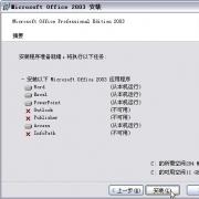 Word2003 免费完整版