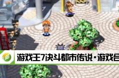 游戏王7决斗都市传说·游戏合集
