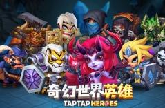 奇幻世界英雄·游戏合集