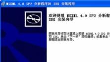 msxml4.0V4.0 正式版