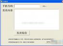 满天飞短信群发软件V16.7 正式版