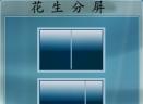 花生分屏V1.2 电脑版