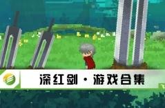 深红剑·游戏合集