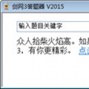 剑网3答题器 V2015 电脑版