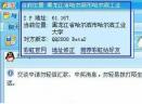彩虹QQ显IPV2.71