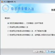 清华紫光输入法 V6.9 官方版