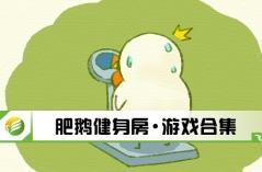肥鹅健身房・游戏合集