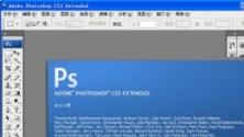 Photoshop CS3免费中文版