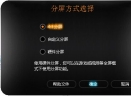 联想分屏软件(Lenovo.SplitScreen)V1.0.1 官方版
