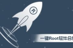 一键root软件合集