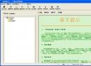 佳易网页王V4.1 免费版