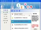 小风IE防火墙V6.1