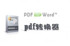 真正免费的pdf转word软件大全