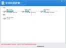 佳佳数据恢复软件V6.3.2 官网免费版