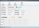 共享神盾V3.50 简体中文官方安装版