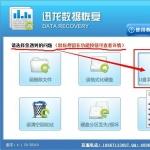 迅龙数据恢复工具_迅龙数据恢复软件官方电脑版V4.1.29.50318官方电脑版下载