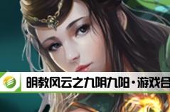 明教风云之九阴九阳·游戏合集