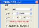 电脑倒计时关机V3.0 简体中文绿色免费版