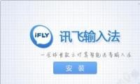 讯飞输入法iPhone版V5.0下载
