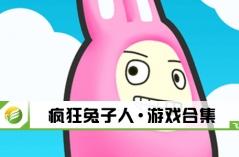 疯狂兔子人·游戏合集