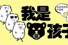 我是熊孩子·游戏合集