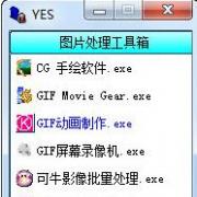 图片处理工具箱 V1.0 绿色免费版