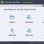 顶尖数据恢复软件破解版_顶尖数据恢复软件中文免费版V4.1.29.50318中文版下载