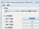 Office Password RemoverV2.0