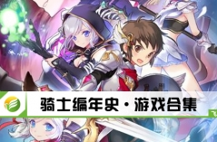 骑士编年史·游戏合集