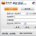 国信证券金太阳网上交易电脑版