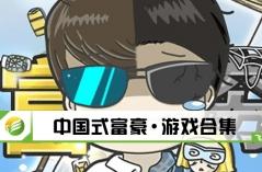 中国式富豪·游戏合集