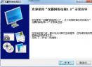 中国龙霸网络电视V8.0 官方版