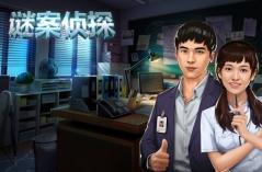 谜案侦探·游戏合集