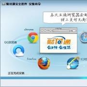 财付通安全控件 V2.0.2.8 官方版